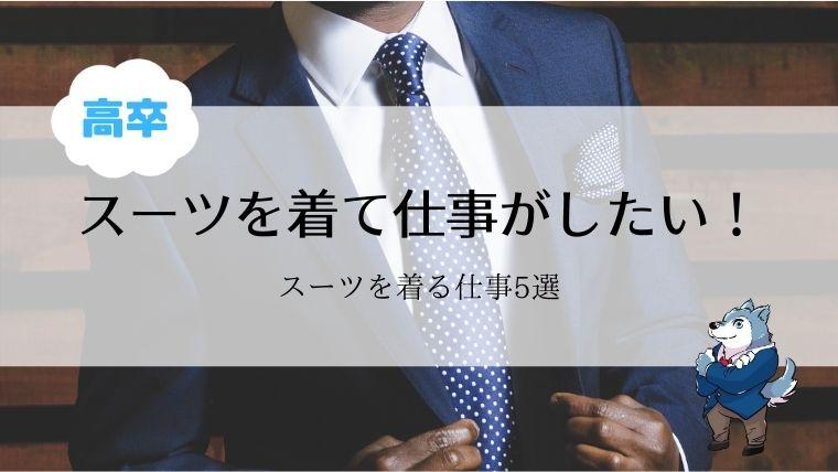 【高卒】スーツを着て仕事がしたいけど可能なの?ホワイトカラーに転職してデキる男に!|転職リリーバー